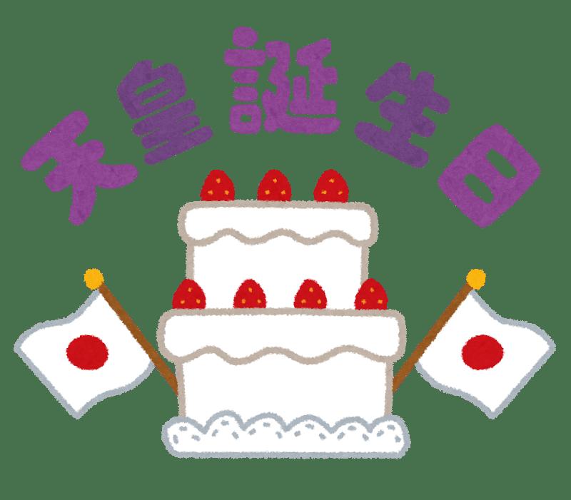 2017年12月23日天皇誕生日『ジョイントレッスンまとめ』