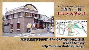 『スキルアップlesson&懇親会』が行われる吉祥寺モリノススタジオ