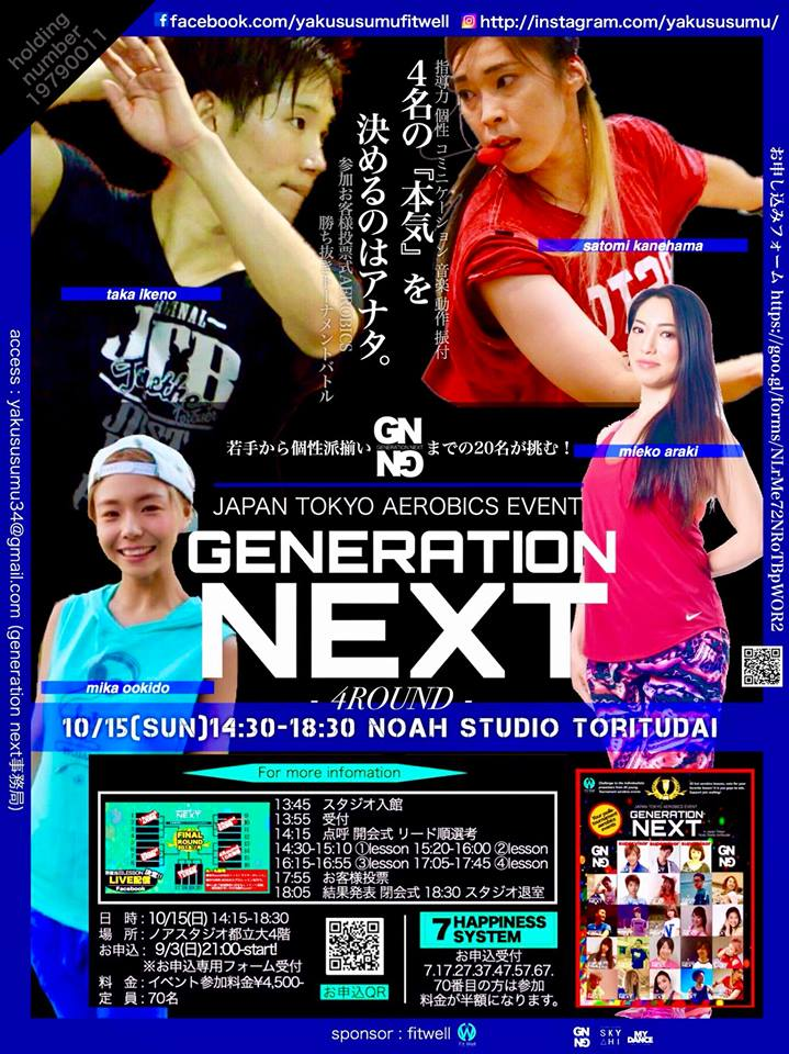 10月15日開催『GENERATION NEXT 第4ラウンド』