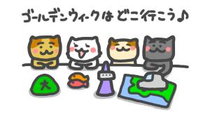 令和元年(2019年)ゴールデンウィーク「クラブイベント」まとめ