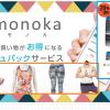 monoka(モノカ)|フィットネスウェア、用品をネット購入してキャッシュバック