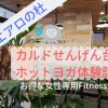 ホットヨガカルド「せんげん台」は女性専用フィットネス〜体験からの口コミ