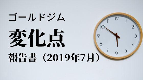 ゴールドジム関東2019年4月⇒7月の変化点(エアロとステップ)