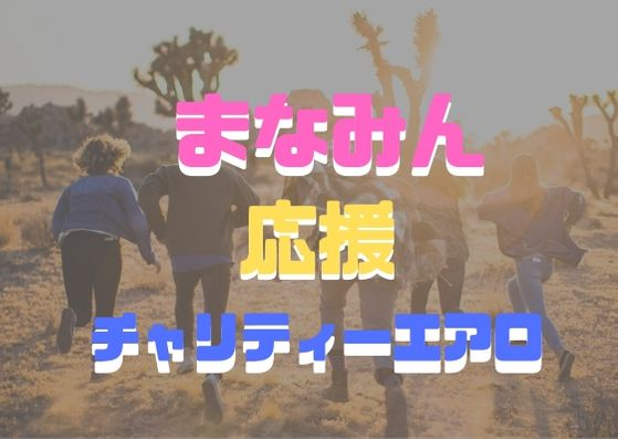 6月17日『まなみん応援チャリティエアロ』開催
