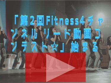 『第2回Fitness4チャンネル リード動画コンテスト☆』始まる