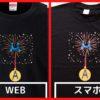エアロの杜プリントTシャツの色味や特徴について。プリントタオル、トートバッグも可能