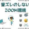 音ズレのしないZOOM機材構成モデル