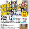 """<span class=""""title"""">2020-2021年GG関東年末年始プログラムきゃぷちゃまとめ</span>"""